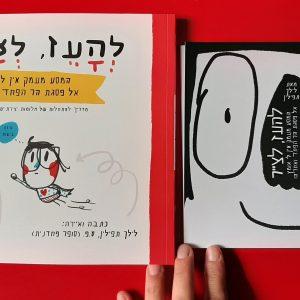 'להעז, לצייר' – ספר + מחברת מסע